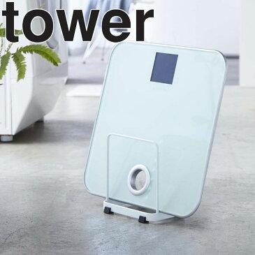 【山崎実業】 tower 体重計スタンド タワー 【体重計 ヘルスメーター 収納 タワーシリーズ】