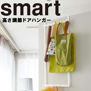 smart 高さ調節ドアハンガー スマート 【ドア収納 隙間収納 引っ掛け式】