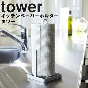 tower キッチンペーパーホルダー タワー 【台所 キッチン 収納 タワーシリーズ 山崎実業】