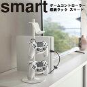 smart ゲームコントローラー収納ラック スマート 【リビング 小物置き 電子機器収納】