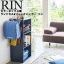 RIN カラーボックス横 ランドセル&リュックハンガー リン 【収納 引っ掛け リンシリーズ 山崎実業】