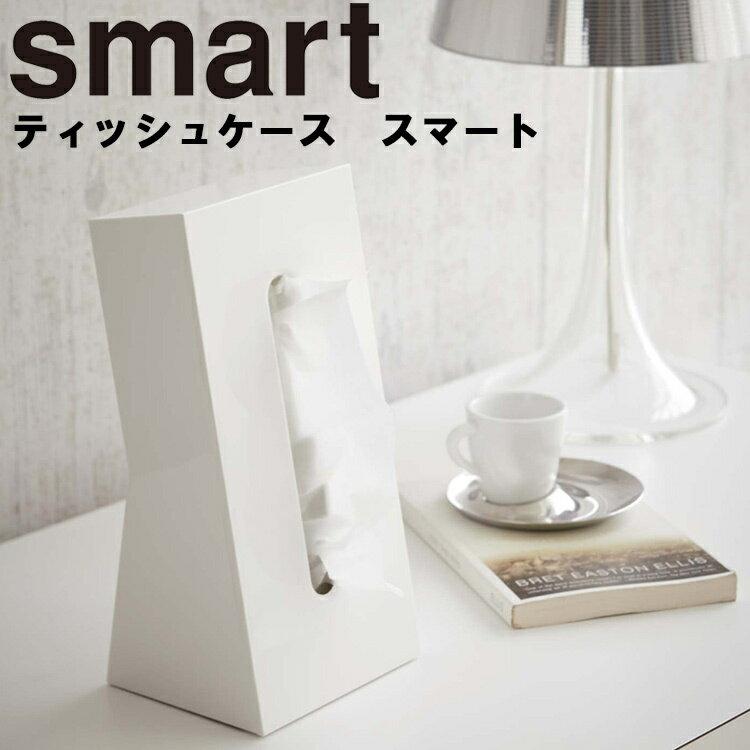 smart ティッシュケース スマート 【テイッシュ ティッシュ 収納 立て置き スマートシリーズ 山崎実業】