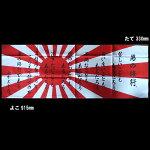 和手ぬぐい(JASDF航空自衛隊)
