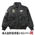 自衛隊グッズHOUSTONCWU-36/Pカスタムフライトジャケットベルクロ付