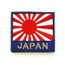 自衛隊グッズ 海上自衛隊旭日旗JAPAN ワッペン