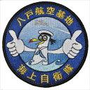 自衛隊グッズ ワッペン 海上自衛隊 八戸航空基地 うみはちくん パッチ ベルクロ付