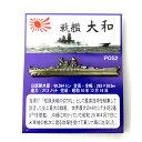 旧日本海軍グッズ 大日本帝国海軍軍艦 ピンズコレクション 大和 戦艦