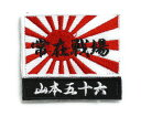 旧日本軍グッズ 海上自衛隊 山本五十六「常在戦場」 ワッペン 6.0×7.0ベルクロ付