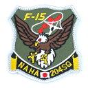 自衛隊グッズ ワッペン 航空自衛隊 那覇基地 第9航空団 第204飛行隊 F-15 OD