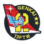 自衛隊グッズ ワッペン 芦屋基地 第13飛行教育団 第2飛行隊パッチ ベルクロ付