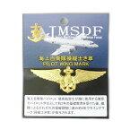 自衛隊グッズ 海上自衛隊 海自 ピンバッジ き章 操縦士き章 ウイングマーク 金