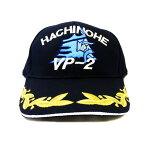 自衛隊グッズ 帽子 海上自衛隊 第2航空隊 CAP オールメッシュ モール付 サイズフリー