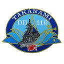 自衛隊グッズ 海上自衛隊 DD-110 護衛艦 たかなみ パッチ ワッペン ベルクロ付