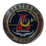 ヘリコプター搭載護衛艦「かが」就役記念メダル
