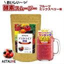おいしいっ スムージー ASTALIVE アスタライブ 酵素 スムージー フルーツミックス ベリー味 200g | サプリ ダイエット ドリンク 粉末 ファスティング 乳酸菌 置き換え 食品 チアシード 国産 サプリメント シェイク アサイー