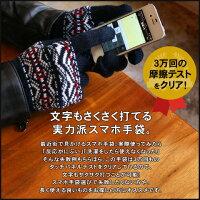 スマートフォン対応男性用女性用手ぶくろファッション雑貨・小物日本製ニットグローブスマホ手袋国産オシャレメンズレディースかわいい【楽ギフ_包装】〓ご予約販売・11月上旬頃発送予定〓