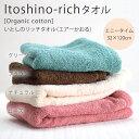itoshino-richタオル[Organic cotton]いとしのリッチタオル(エアーかおる)サイズ:エニータイム(32×120cm)国産高品質綿100%(魔法の撚糸「エアーかおる」)オーガニックコットン 極太糸(綿16番手)