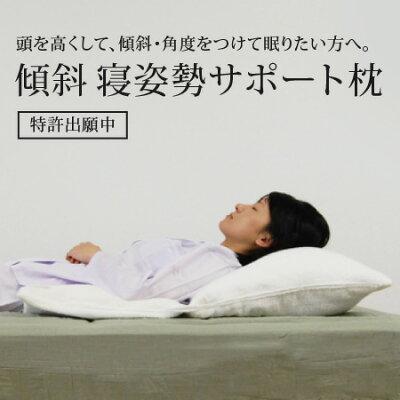 【頭を高く・角度をつけて眠りたい方のための枕】傾斜寝姿勢サポート枕特許出願中傾斜・角度をつけて眠りたい方へ【送料無料】【RCP】[daitou]