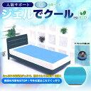 ポイント10倍7/2(土)9:59迄節電!電気を使わない夏の寝具冷やして使うクールジェルシート冷えす...