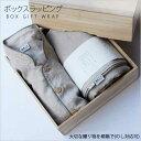 Box_giftwrap004