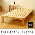 【すのこなのにきしまない】広島の家具職人が手づくりひのきの すのこベッド セミダブルベッド(ヘッドレス)120×200×30cmフレームのみ【敷布団・マットレスどちらも使えます】