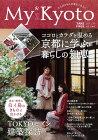 My Kyoto2012年12月号掲載
