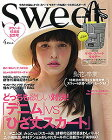 sweet 4月号掲載