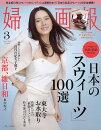 婦人画報2012年3月号