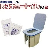 簡易トイレレスキュートイレ