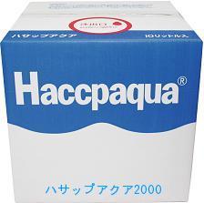 【ポイント5倍】弱酸性次亜塩素酸除菌水ハサップアクア2000 (200ppm 10L)【プレゼントキャンペーン中】【送料無料】【HLS_DU】【RCP】