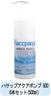 弱酸性次亜塩素酸除菌水ハサップアクアポンプ5006本入/箱