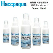 弱酸性除菌水ハサップアクアミスト500-100-5セット