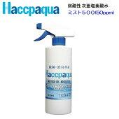 弱酸性除菌水ハサップアクアミスト500