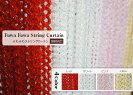 【NEW全4色】【ふわふわのひものれん】【ストリングカーテンひものれん】【巾95cm・丈200cm】【ひものれん】【カーテン】02P08Feb15
