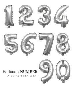 パーティーバルーン数字シルバー