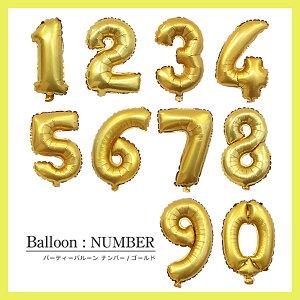 パーティーバルーン数字ゴールド