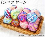 【Tシャツヤーンマルチカラー15パターン(P23)】ハンドメイド手芸DIY手作り