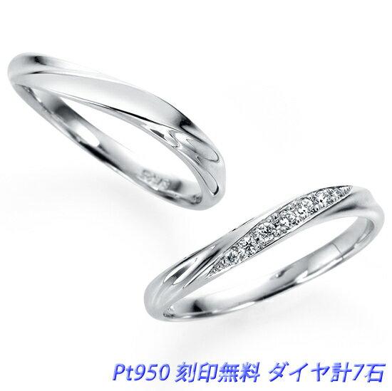 結婚指輪 造幣局検定プラチナ950 ダイヤモンド7ピース 2本セット ドルチェ202 ケース付き 文字刻印無料 ブルーサファイア無料 マリッジリング