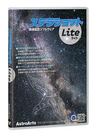 ステラショットLiteパッケージ