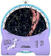 今日の月が浮かび上がる見やすくて使いやすい星座早見盤月の動きがよくわかる 三省堂 光る星座早見