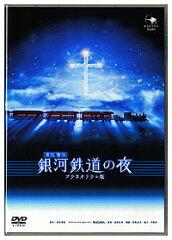 大ヒットプラネタリウム番組「銀河鉄道の夜」のDVD銀河鉄道の夜 -プラネタリウム版- DVD