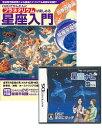 星空ナビと全天88星座を解説したDVD付き天文ムックのセット星空ナビ+星座入門