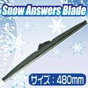 雪用ワイパー ZAC U48W スノーアンサーSブレード 480mm【スノーワイパー 480】