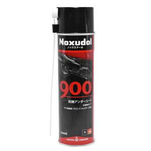 ノックスドール 900 防サビアンダーフロア用 500ml エアゾール