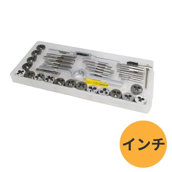 アストロタングステンタップダイスセットインチ(40個組) タップセットダイスセット  ネジ切りタップ立てダイス切り  アストロプ