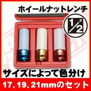 お洒落なカラー!インパクト用ソケット!AP 3PC ホイールナットソケットセット 17-19-21mm【ソ...