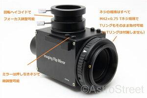 AstroStreetマルチフリップミラー1.25インチ天文撮影向け