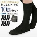 【高コスパ10足セット】靴下 メンズ ビジネスソックス 黒 10足 セット 24-28cm