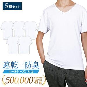 【11月20日/ポイント10倍】インナーシャツ メンズ 肌着 半袖 vネック クセになる肌触り EASY-MODE-T