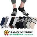 靴下 メンズ ソックス くるぶしソックス メンズ くるぶし 靴下 ショートソックス スニーカーソックス 消臭 防臭 10足 セット 23-27cm IGRESS イグレス ASTYSHOP 送料無料 キャッシュレス 還元・・・